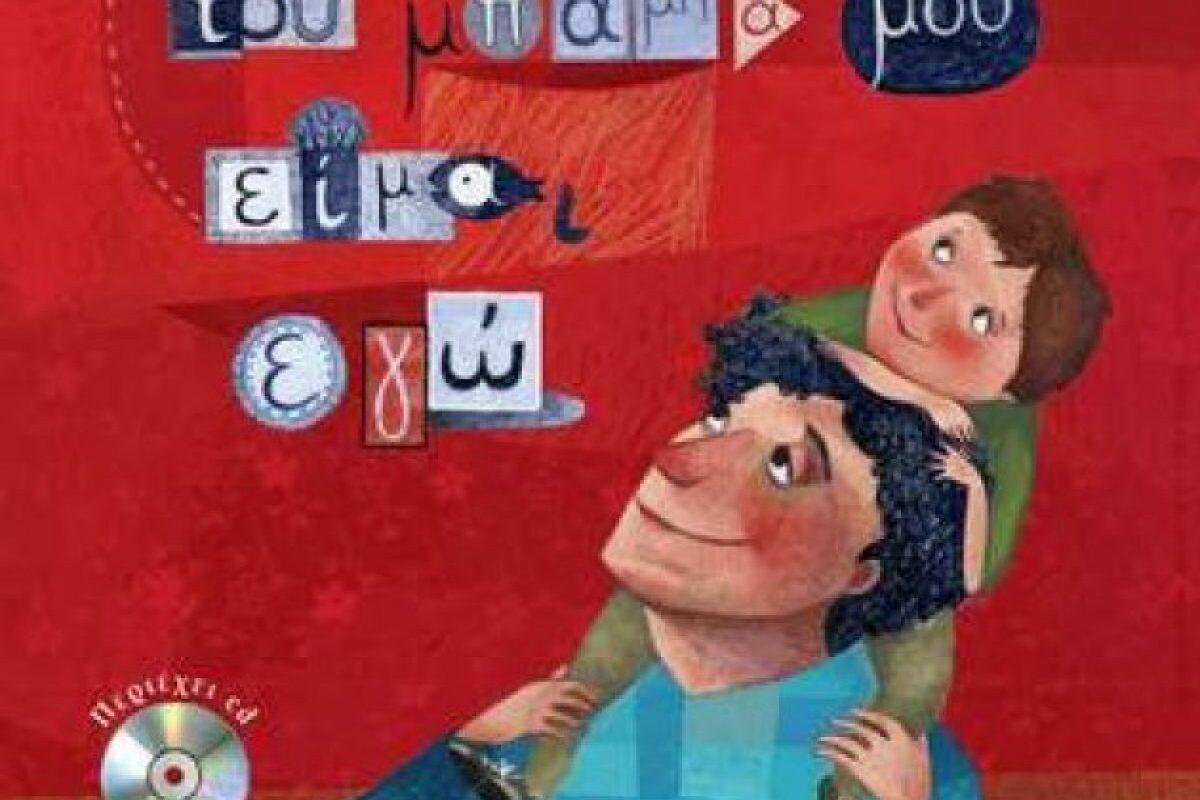 Βιβλιοδιαγωνισμός – Κερδίστε το βιβλίο «Το αστεράκι του μπαμπά μου είμαι εγώ»