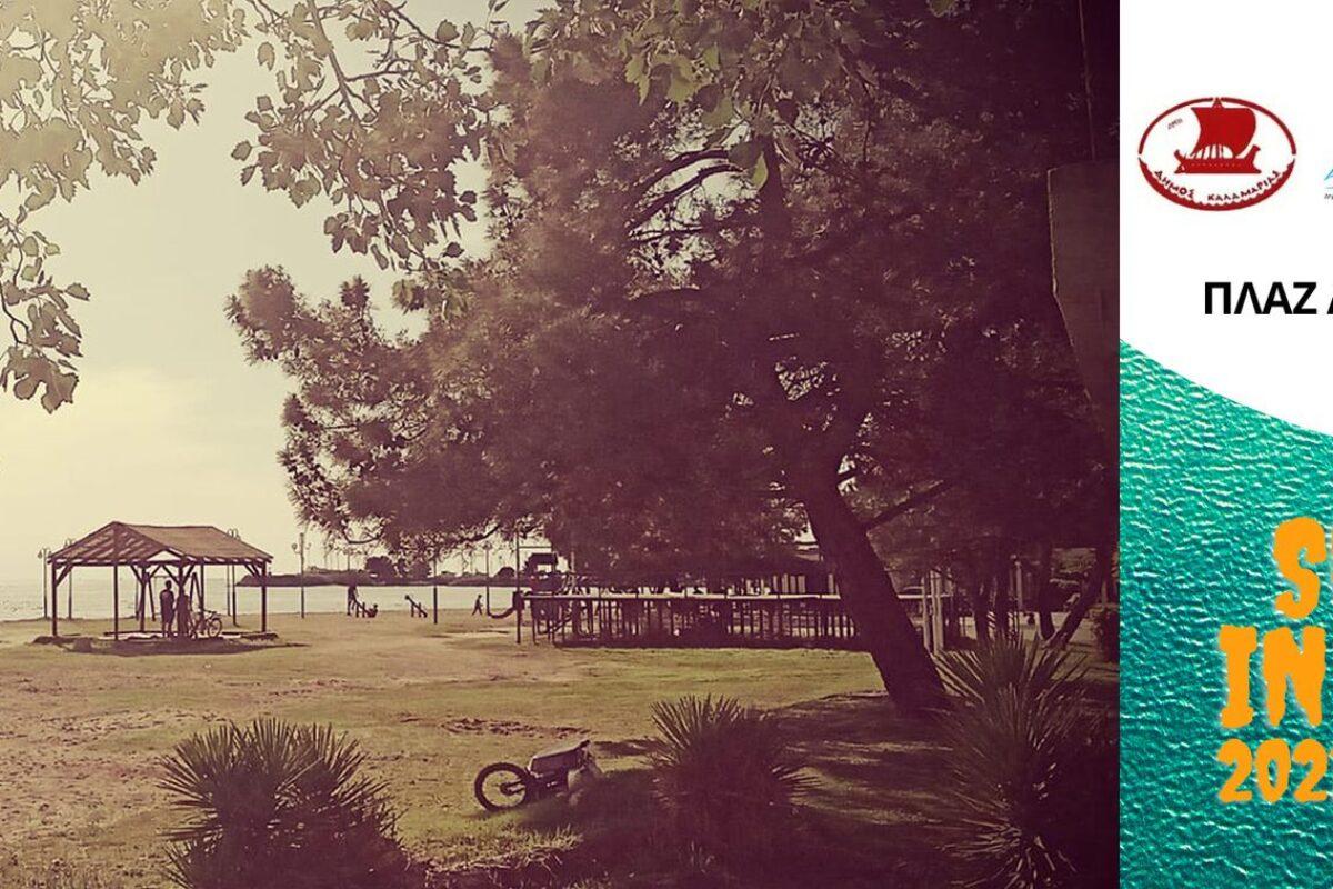 SUMMER IN THE CITY (ΠΛΑΖ ΑΡΕΤΣΟΥΣ)