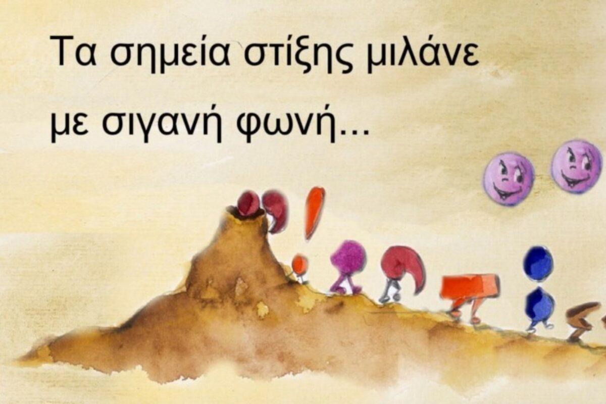 Ο Πάνος Μουζουράκης μαθαίνει στα παιδιά τα σημεία στίξης μέσα από ένα όμορφο βίντεο