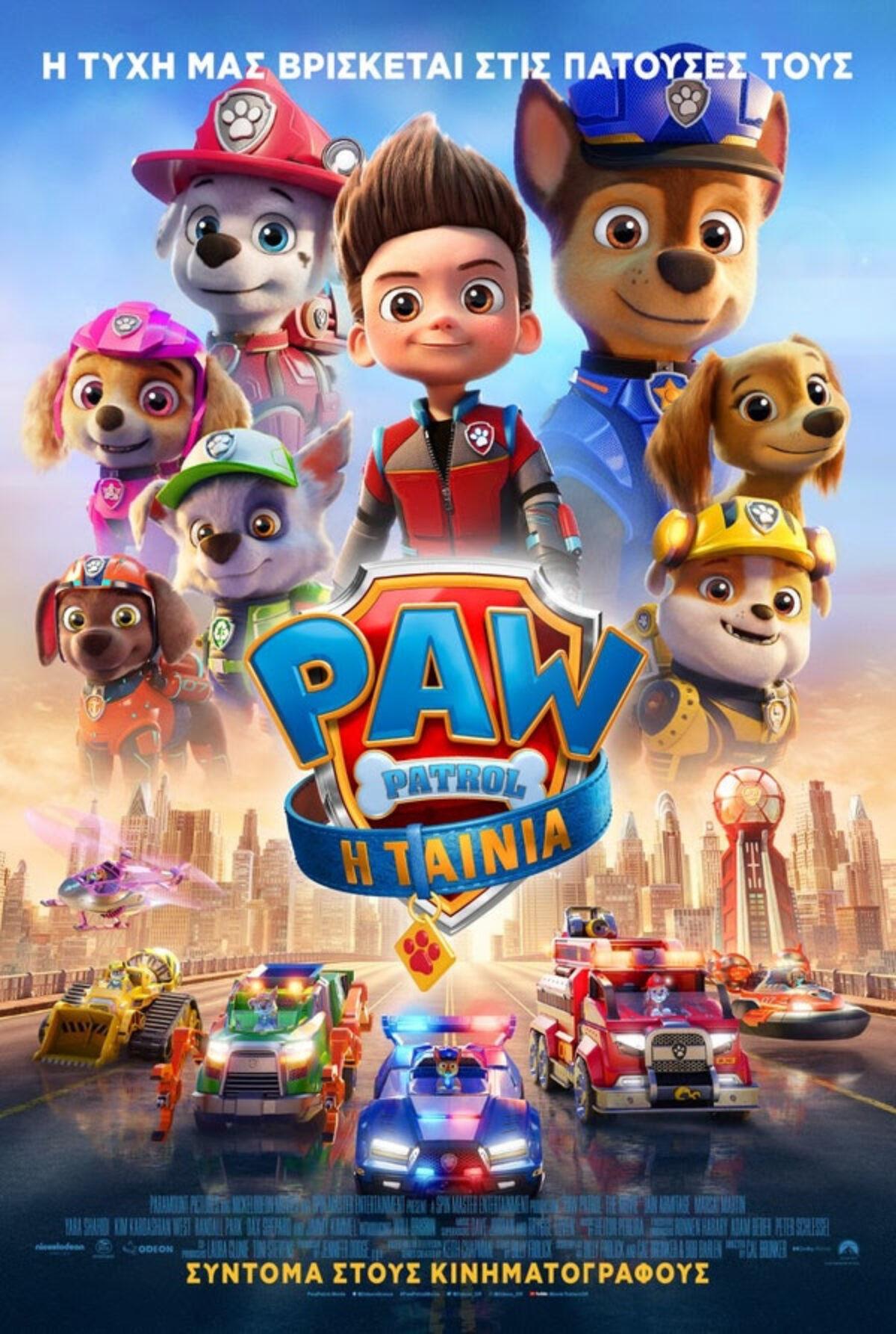 «Paw Patrol: Η Ταινία» (Paw Patrol: The Movie)   Τον Σεπτέμβριο στους Κινηματογράφους από την ODEON