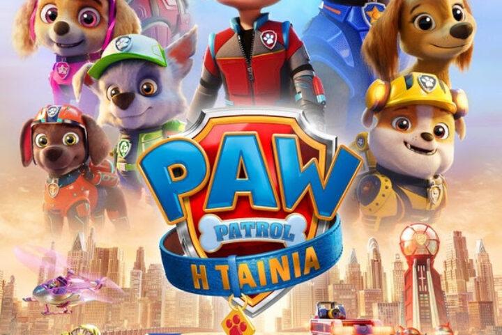 «Paw Patrol: Η Ταινία» (Paw Patrol: The Movie) | Τον Σεπτέμβριο στους Κινηματογράφους από την ODEON