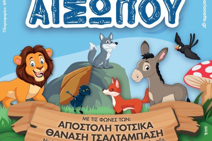 Θέατρο Μαριονέτας Γκότση – πρόγραμμα  καλοκαιρινής περιοδείας