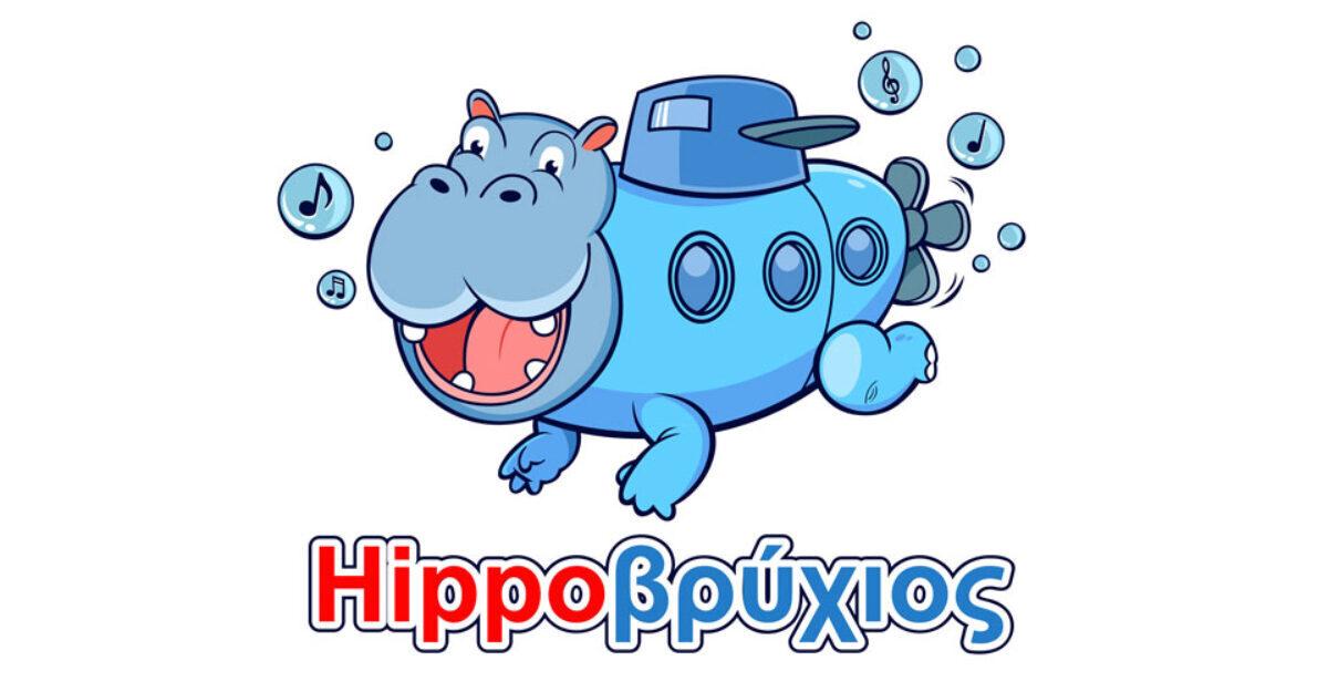 Μαθαίνω με τον Hippoβρύχιο | Εκπαιδευτικό Βίντεο Για Παιδιά