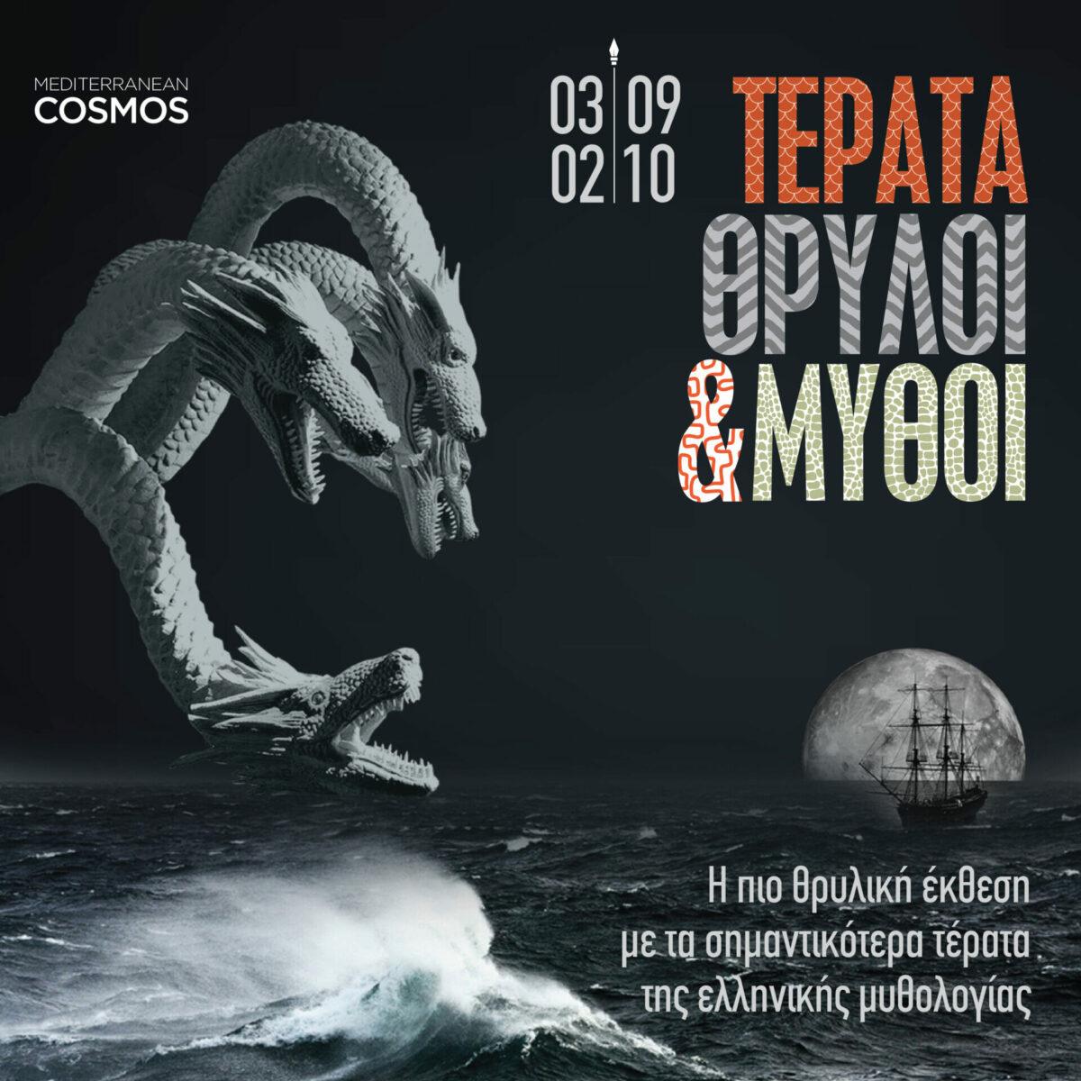 Τέρατα, Θρύλοι & Μύθοι @ Mediterranean Cosmos