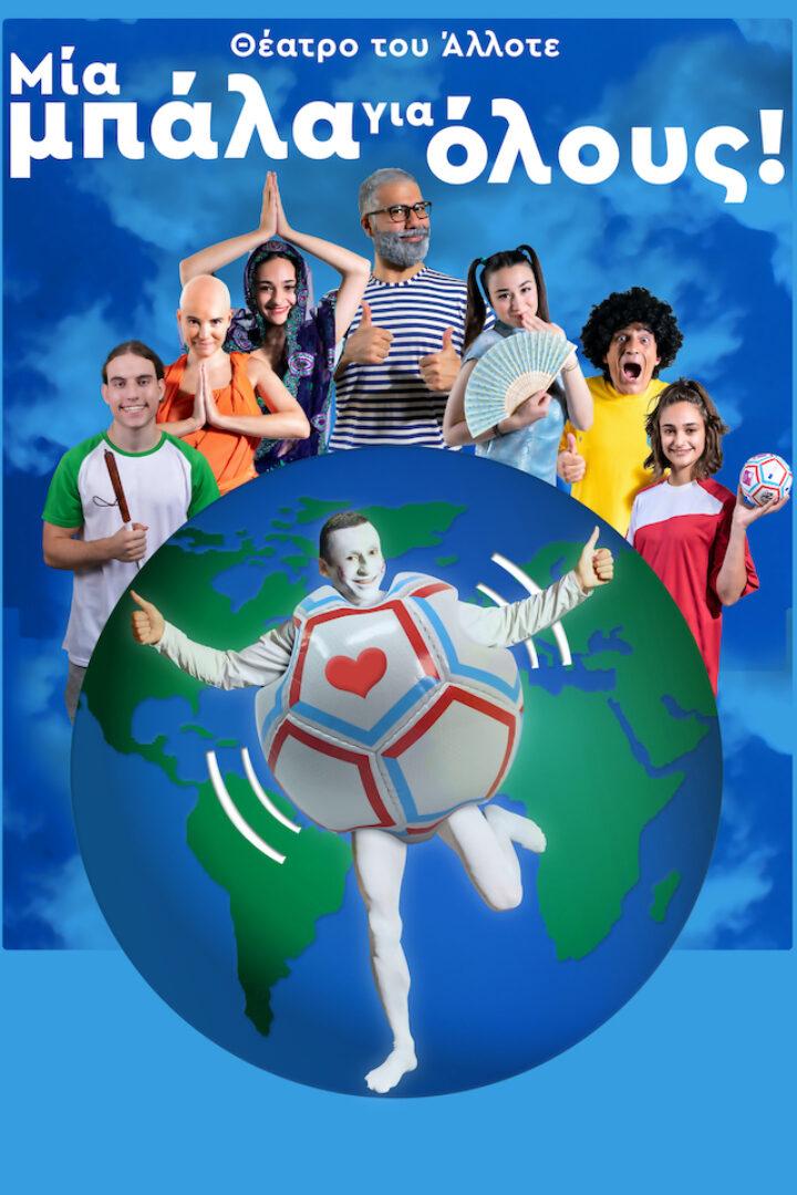 """""""Μια Μπάλα για Όλους"""" 17 Οκτωβρίου στο Θέατρο ΑΥΛΑΙΑ  (Θεατρικό έργο βασισμένο στην παγκόσμια καμπάνια A Ball For All)"""