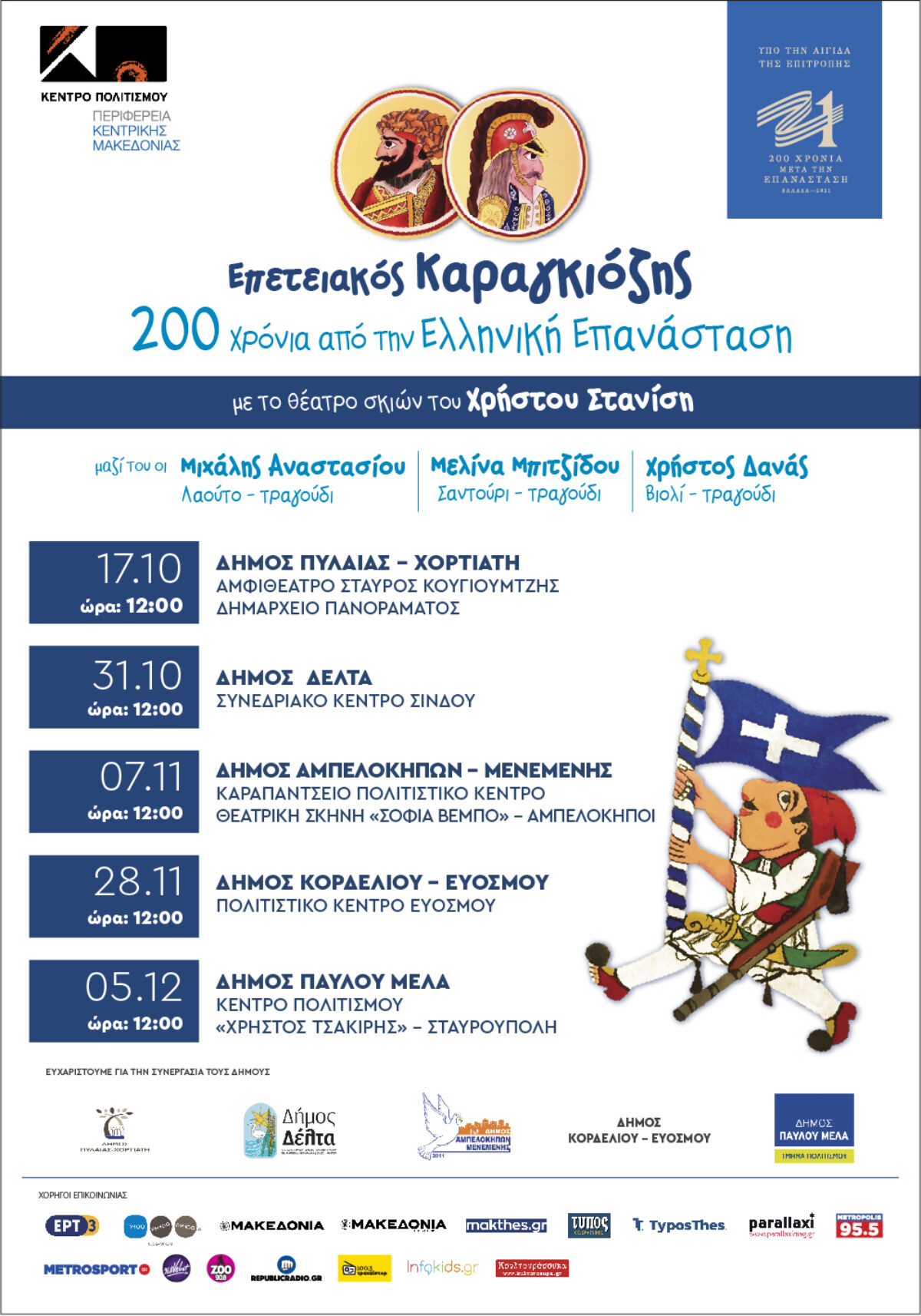 «Επετειακός Καραγκιόζης- 200 Χρόνια από την Ελληνική Επανάσταση» από το Θέατρο σκιών του Χρήστου Στανίση