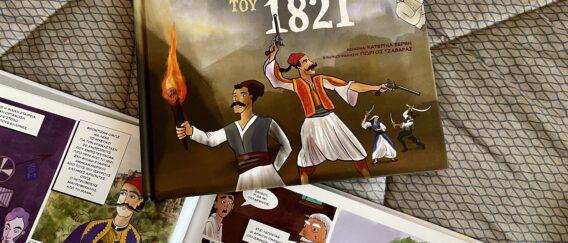 Η Ιστορία της Ελληνικής Επανάστασης του 1821 σαν παραμύθι