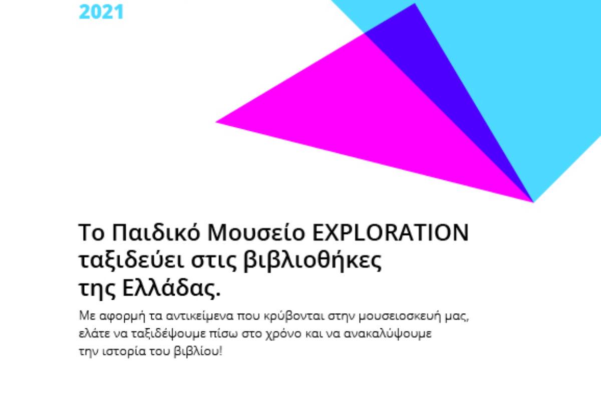 ECM | ΒΙΒΛΙΟ: Τα φύλλα που μιλάνε – Το Παιδικό Μουσείο Exploration ταξιδεύει στις βιβλιοθήκες της Ελλάδας