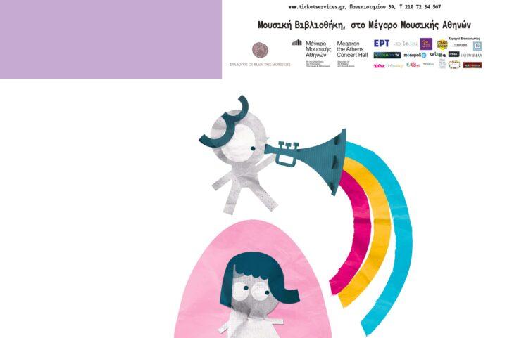 Α β γ ώ: Η επιτυχημένη βρεφική παράσταση για 3η χρονιά στη Μουσική Βιβλιοθήκη (πρεμιέρα 17 Οκτωβρίου)