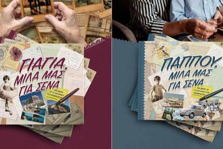 FAMILIUM II ΔΕΛΤΙΟ ΤΥΠΟΥ ΙΙ 2η επιτυχημένη χρονιά κυκλοφορίας για τα bestseller βιβλία αφιερωμένα στη Γιαγιά και τον Παππού